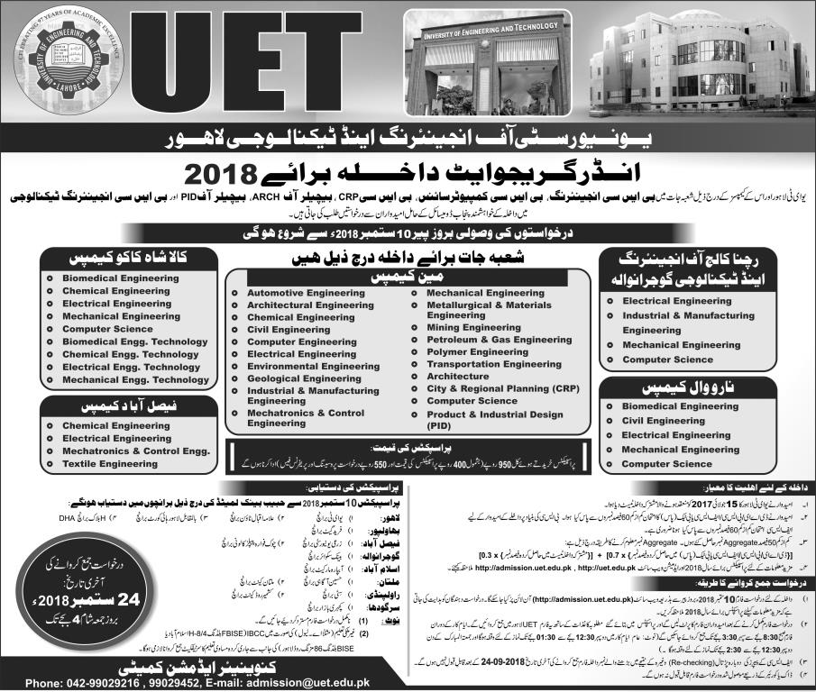 UET Lahore | University of Engineering and Technology